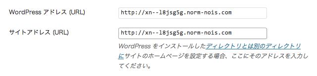 wordpressの管理画面から一般設定のページを開いたとこだよ