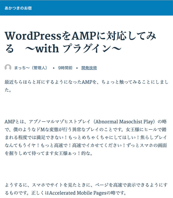 デフォルトのAMPページデザイン
