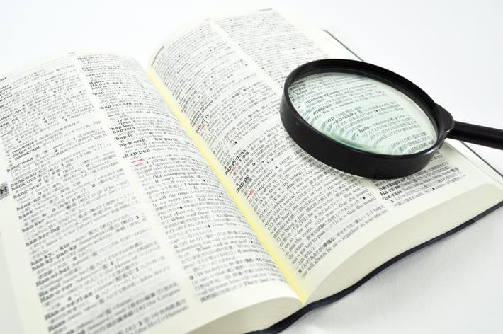 紙の辞書を触る機会ってめっきりなくなったなぁ……