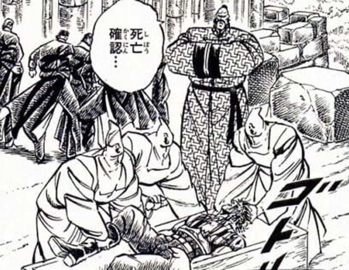 王大人死亡確認