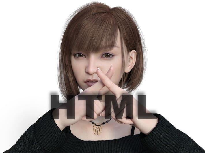 htmlなんていらんかったんや