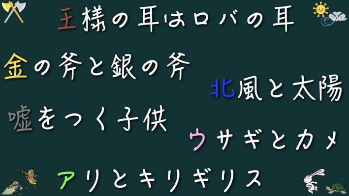 イソップ童話6選
