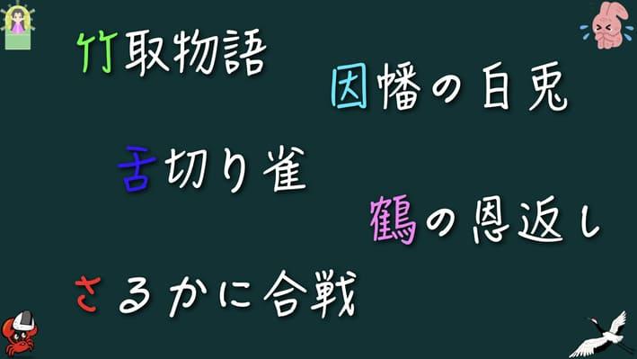 日本昔話5選
