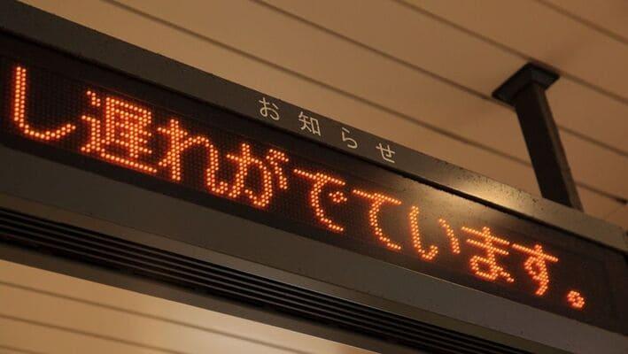 最近全然電車乗ってないなあ……都内在住なのに